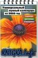 Книга Универсальный лунный календарь садовода, цветовода и огородника на 2010 год
