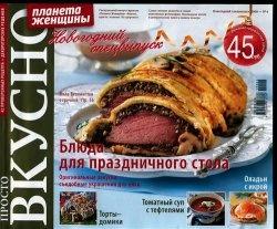 Журнал Просто и Вкусно №4, 2009 (Новогодний спецвыпуск)