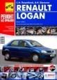 Книга Renault Logan. Руководство по эксплуатации, техническому обслуживанию и