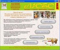 Журнал Любо Дело №4/2008 (диск к журналу)