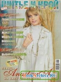 Журнал Шитье и Крой (ШиК) №2 (февраль 2009)
