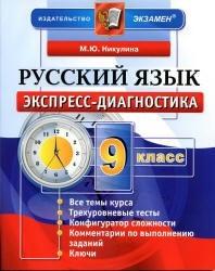 Книга Русский язык 9 класс Экспресс диагностика Никулина М.Ю. 2013