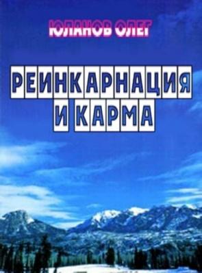 Книга Реинкарнация и карма.