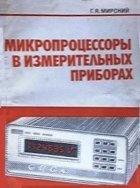 Книга Микропроцессоры в измерительных приборах