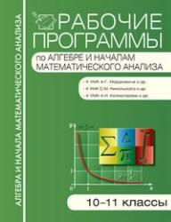 Рабочие программы по алгебре и началам математического анализа, 10-11 класс, Маслакова Г.И., 2012