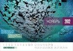 Календарь Атомстройкоплекс, автор Екамаг