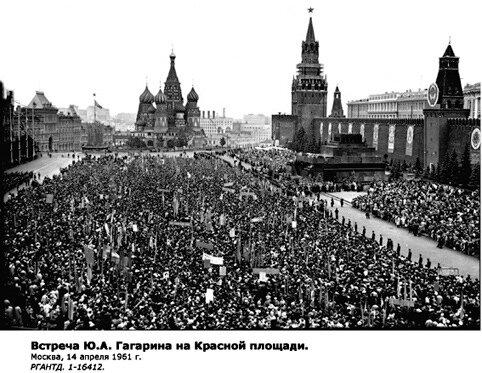Москва встречает Гагарина