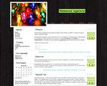 Дизайн для ЖЖ: Огоньки. Дизайны для livejournal. Дизайны для Живого журнала. Оформление ЖЖ. Бесплатные стили. Авторские дизайны для ЖЖ
