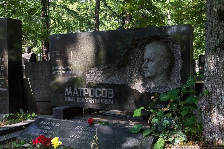 Могила Матросова Ивана Константиновича на Новодевичьем кладбище