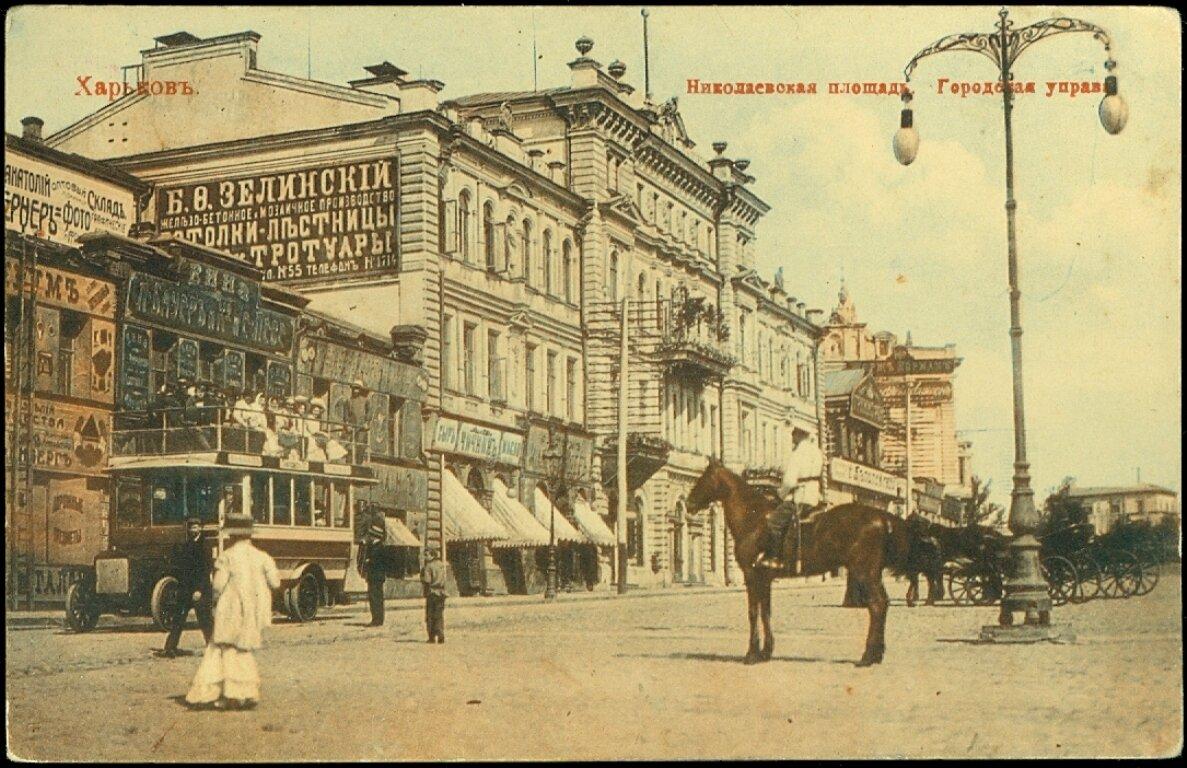 Николаевская площадь. Городская управа