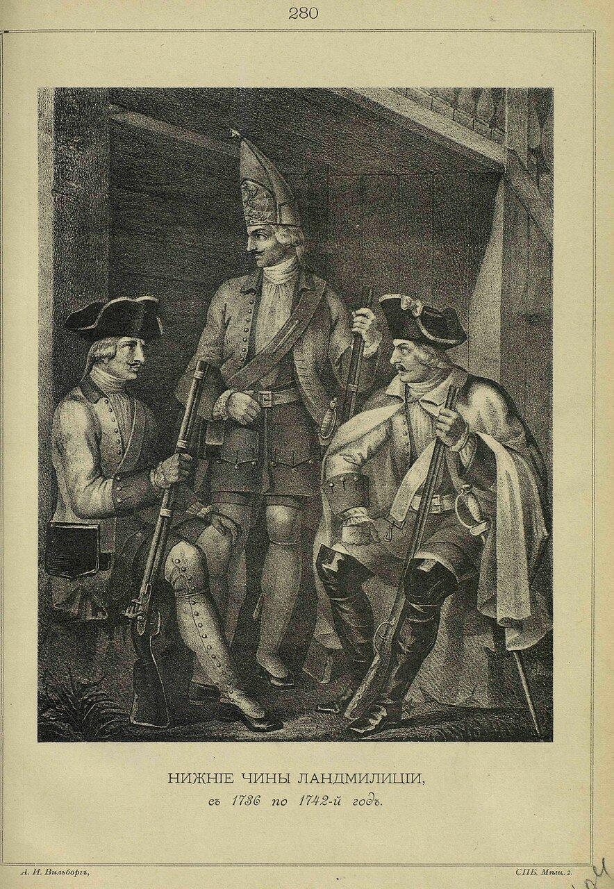 280. НИЖНИЕ ЧИНЫ ЛАНДМИЛИЦИИ, с 1736 по 1742-й год