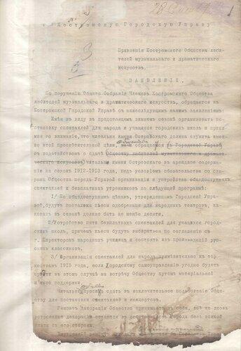 ГАКО, ф.-207, оп.1, д. 816