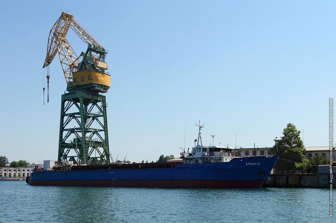 Сухогруз класса река-море Арман-2
