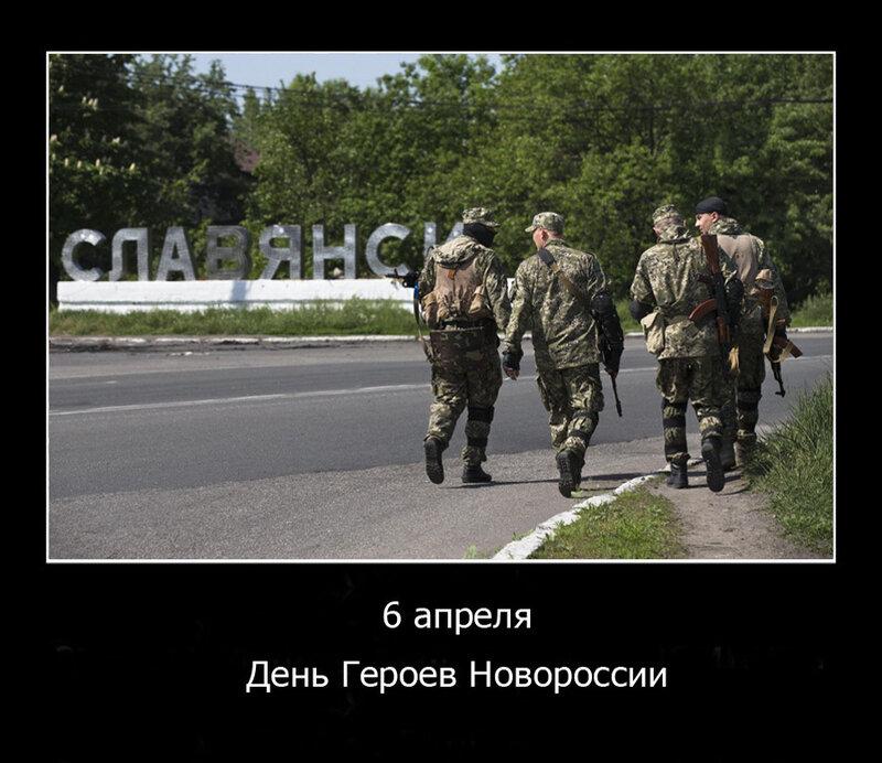 6 апреля День Героев Новороссии15.jpg