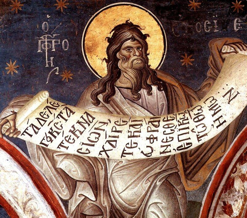 Святой Пророк Осия. Фреска. Монастырь Ватопед на Святой Горе Афон.