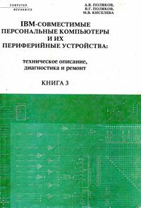 IBM-совместимые персональные компьютеры и их периферийные устройства... 0_14da6b_598a43d2_orig