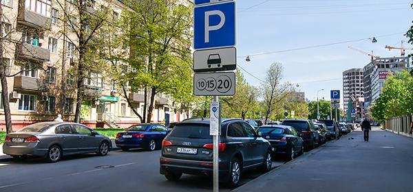 Столичные власти обозначили улицы с парковочной зоной по 130р/час