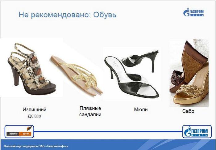 Дресс код от Газпрома (17 страниц приложения к приказу о внешнем виде) 0 10e7be ea01922d orig