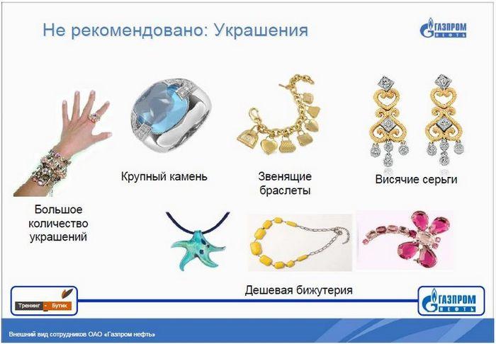 Дресс-код от Газпрома (17 страниц приложения к приказу о внешнем виде)