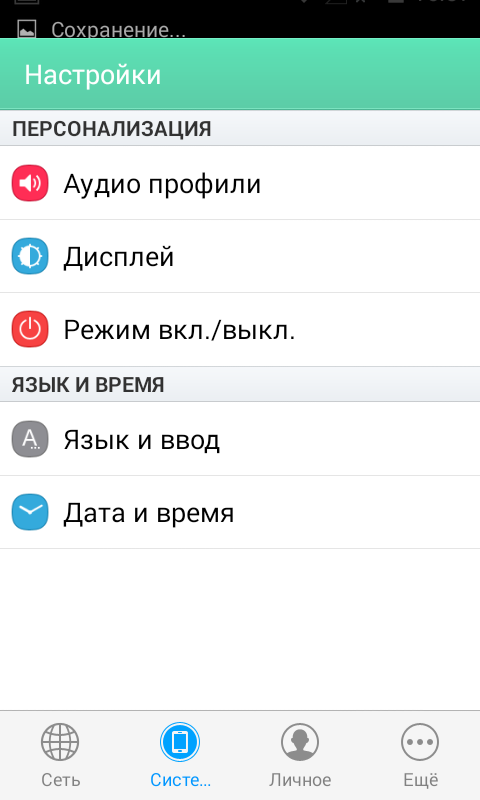 Screenshot_2015-07-03-16-57-02.png