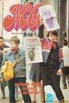 Журнал Мы. Август 1991.