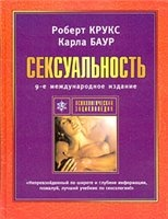 Книга Сексуальность