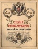 Книга Столетие военного министерства 1802-1902 (Том 11. Часть 4) Землеустройство казачьих войск