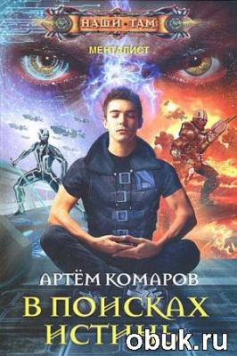 Книга Комаров Артем - В поисках истины (2015)