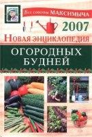 Аудиокнига Новая энциклопедия огородных будней pdf 88,87Мб