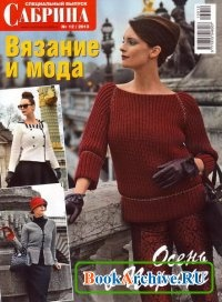 Книга Сабрина. Спецвыпуск №12 (декабрь 2013). Осень в Париже