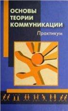 Книга Основы теории коммуникации. Практикум