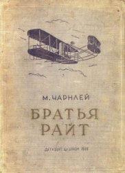 Книга Братья Райт