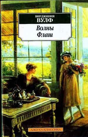 Книга Вирджиния Вулф Волны