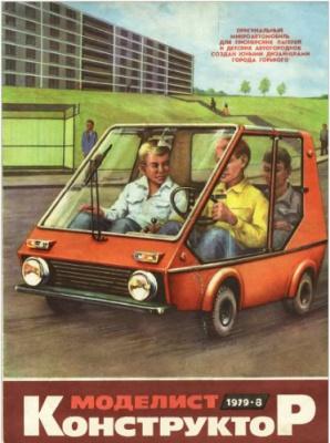 Журнал Журнал Моделист-конструктор №8 (август 1979)