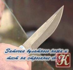 Книга Книга Заточка булатного ножа и тест на строгание гвоздя