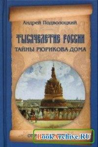 Книга Тысячелетие России. Тайны Рюрикова Дома