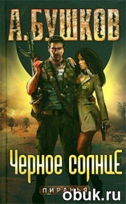 Книга Александр Бушков. Черное Солнце