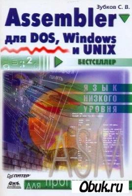 Книга Assembler для DOS, Windows и UNIX