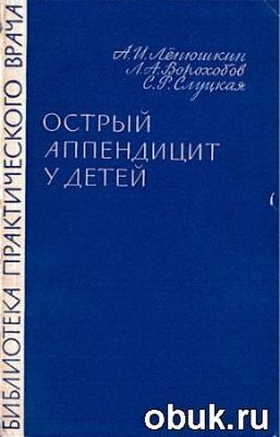 Книга Острый аппендицит у детей