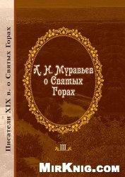 Книга А.Н. Муравьёв о Святых Горах