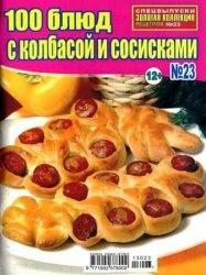 Журнал Золотая коллекция №23, 2013. 100 блюд с колбасой и сосисками