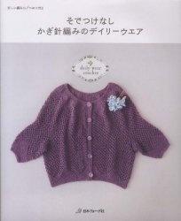 Daily wear crochet NV 70133 2012