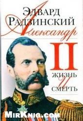 Книга Александр II: жизнь и смерть