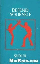 Книга Defend Yourself: Scientific Personal Defense
