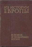 Книга Из истории Европы в новое и новейшее время djvu 8,5Мб