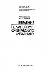 Книга Введение в нелинейную физическую механику