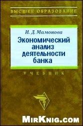 Книга Экономический анализ деятельности банка
