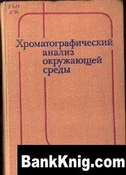 Книга Хроматографический анализ окружающей среды djvu 17,7Мб