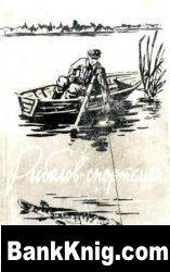 Журнал Альманах Рыболов-спортсмен №2-3 / 1959 djvu 3,3Мб