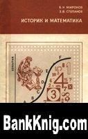 Книга Историк и математика djvu в rar+3% 11,6Мб